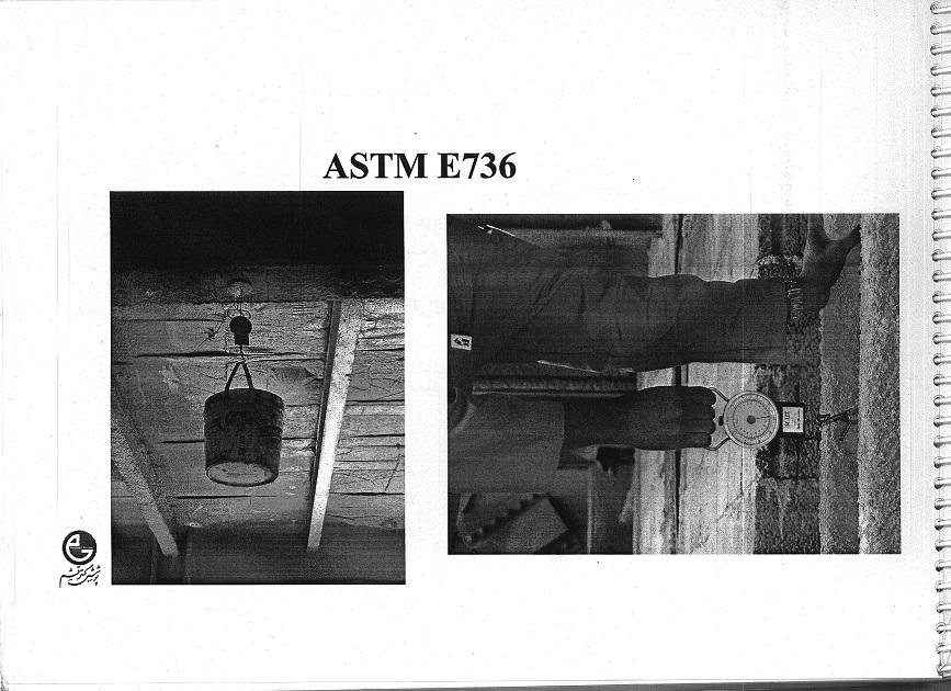 تست astm-e736 عکس شماره 2