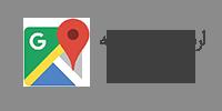 ارسال نقشه به گوگل مپ